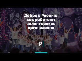 Добро в России: как работают волонтерские организации