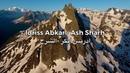 Idriss Abkar - Surah Ash Sharh | ادريس ابكر -الشرح