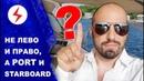 Почему не лево и право а Port и Starboard быстрые ответы