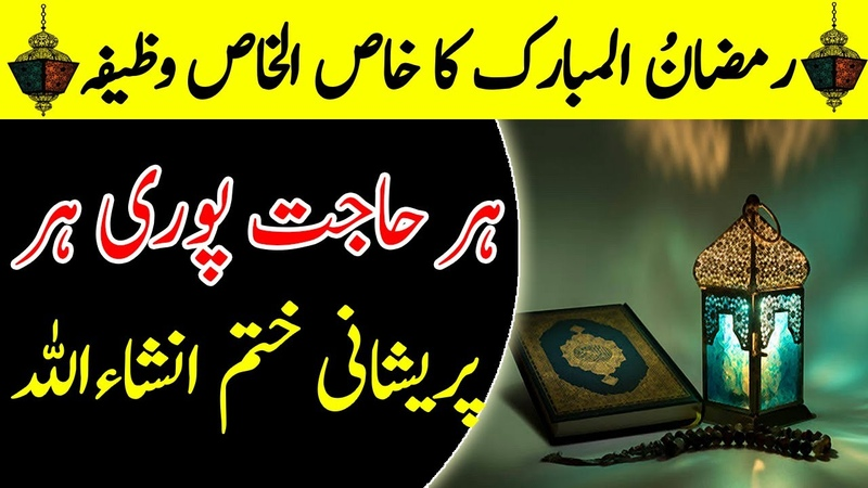 Wazifa for any Hajat in Ramdan   Ramzan Ka Khas Wazifa (amal )