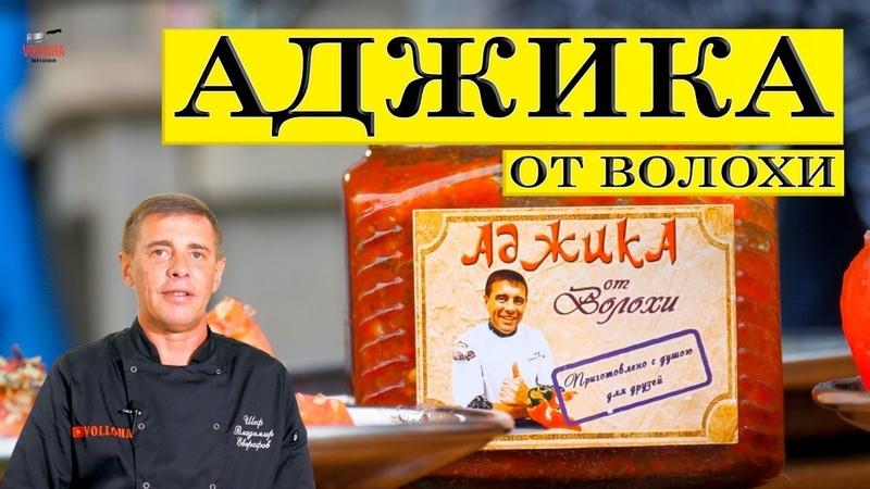 Аджика от Волохи. Обещанный рецепт на встрече Галина кухня на 10000 подписчиков.