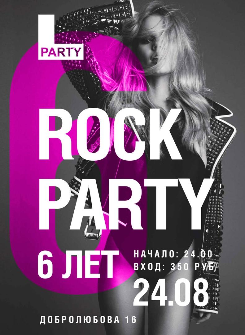 Афиша Новосибирск ROCK PARTY