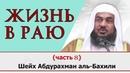 Конец пути - жизнь в Раю I Путешествие в вечность - 8. Шейх Абдурахман аль-Бахили