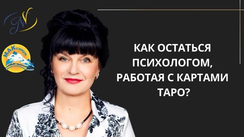 КАК ОСТАТЬСЯ ПСИХОЛОГОМ, РАБОТАЯ С КАРТАМИ ТАРО - Ника Верникова