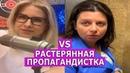 Пропагандистка Симоньян попалась соратнице Навального