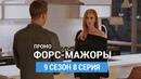 Форс-мажоры 9 сезон 8 серия Промо (Русская Озвучка)