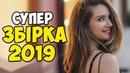 ДИВОВИЖНІ ПІСНІ 2019 - (Українська Пісні 2019)