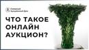 искусствокупитьлегко — Северный аукционный дом — Что такое онлайн-аукцион