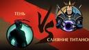 Shadow Fight 2 - Бой Тень против Слияние Титанов