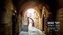 יוני גנוט וניגון ירושלמי - מי שענה | Yoni Genut Nigun Yerushalmy - Mi she'Ana