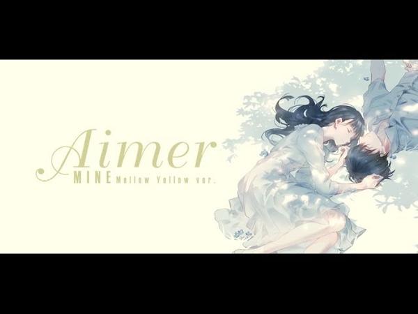 Aimer -「 Mine -Mellow Yellow ver.- 」【中日歌詞】