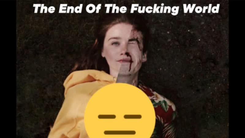 конец ебаного мира