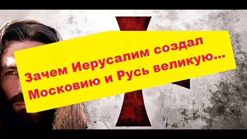 Как создавали Россию.Тщательно скрытая история часть 43/ Моя территория Павел Карелин