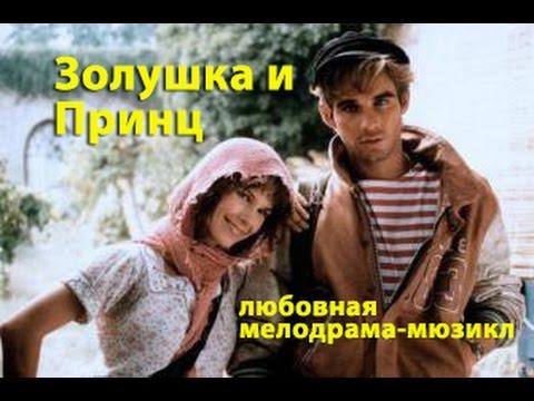 Золушка `80 Cenerentola '80 1983