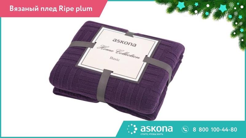 Вязаный плед Ripe plum