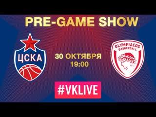 CSKAbasket Pre Game Show (Олимпиакос)