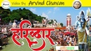 हरिद्वार सबसे पवित्र स्थल🙏 VISIT HARIDWAR 🕉️ THE HOLI CITY With Arvind Chavan। IndiaTravelVid