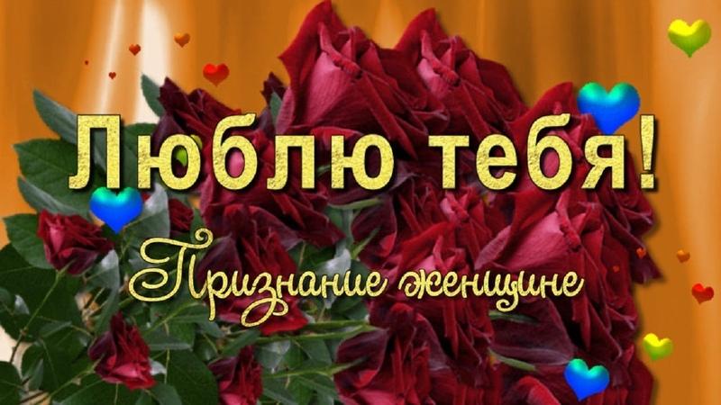 Люблю тебя Романтичное признание в любви к женщине Красивая музыкальная открытка для влюбленных