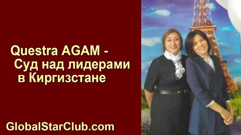 Questra AGAM - Суд над лидерами в Киргизстане