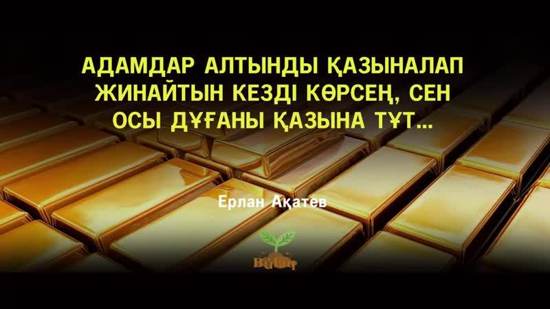 Қазына дұғасы Адамдар алтынды қазыналап жиса сен осы дұғаны қазына тұт Ерлан Акатаев mp4