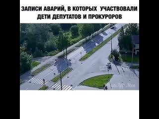 Записи аварий, в которых участвовали дети депутатов  и прокуроров