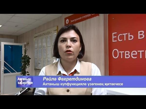 Открепительное удостоверение - в МФЦ Актаныша (ТВ Актаныш авазы, 24.07.2019)