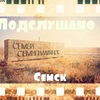 Подслушано Семей Семипала́тинск Семск новости