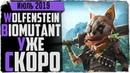 Во что играть в июле 2019 Релизы Biomutant и Wolfenstein