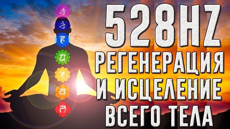 528Hz Полная регенерация и исцеление всего тела Эмоциональное и физическое исцеление
