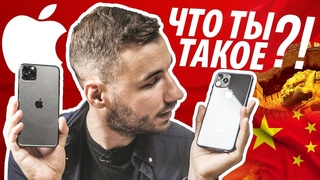 Китайский iPhone 11 Pro Max за 10000 рублей: ЛУЧШЕ НАСТОЯЩЕГО?!