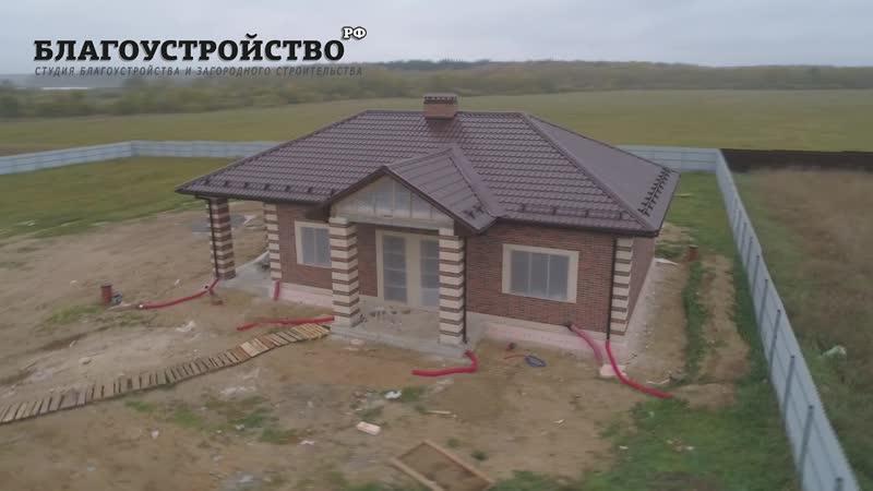 Строительство дома от фундамента до крыши.Благоустройство.рф