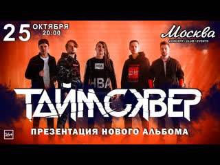 ТАйМСКВЕР  презентация нового альбома (, Москва Hall)