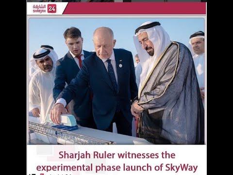 Шейх Султан осматривает проект SkyWay Шарджи.