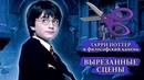 ВСЕ Вырезанные моменты. Гарри Поттер и философский камень