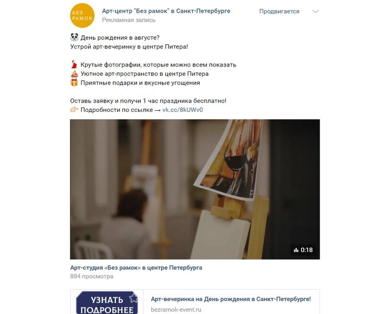 Кейс: привлечение клиентов для питерского арт-центра., изображение №15