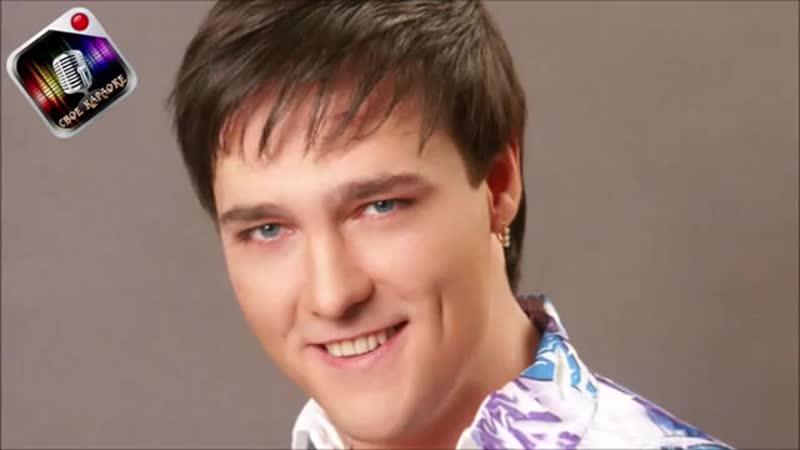 Юрий Шатунов Не молчи Подпевка Своё Караоке mp4