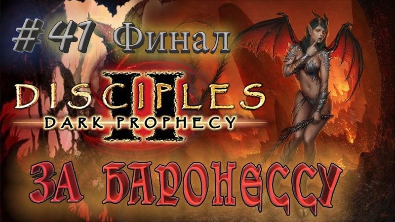 Прохождение Disciples 2 Dark prophecy За Баронессу серия 41 Финал Схватка с Утером