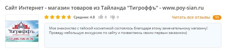 ТигроффЪ отзывы