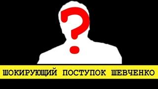 Шевченко ушел к врагам. Что это было? [Смена власти с Николаем Бондаренко]