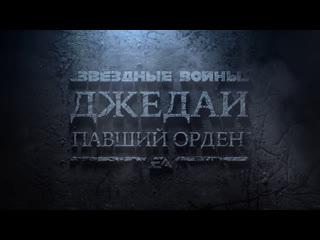 «звездные войны джедаи павший орден» в москве!