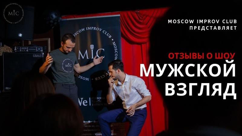 Отзывы о шоу импровизации | Мужской взгляд | Moscow Improv Club