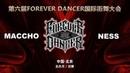 MACCHO vs NESS|Best 32 @ FOREVER DANCER vol 6|LB PIX