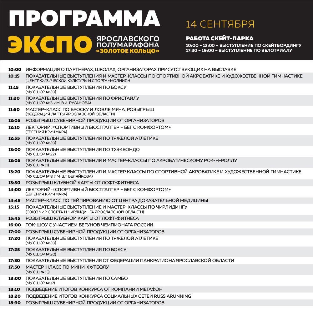 Программа Экспо 2019 Ярославского полумарафона