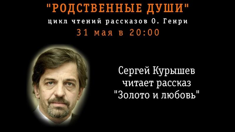 Сергей Курышев читает рассказ Золото и любовь