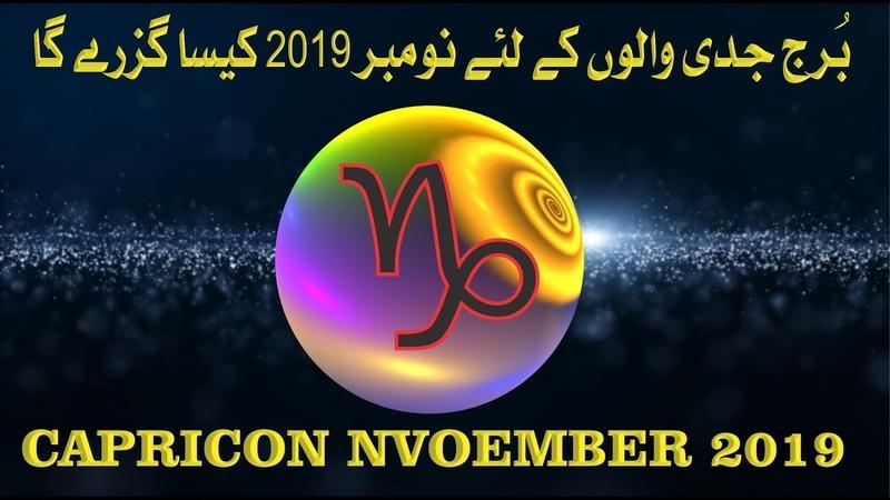 Capricorn November 2019 Monthly Horoscope Predictions ...by m s bakar urdu hindi