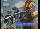 Волк и Заяц. 25 лет вместе! Фрагмент первичной записи. 1993