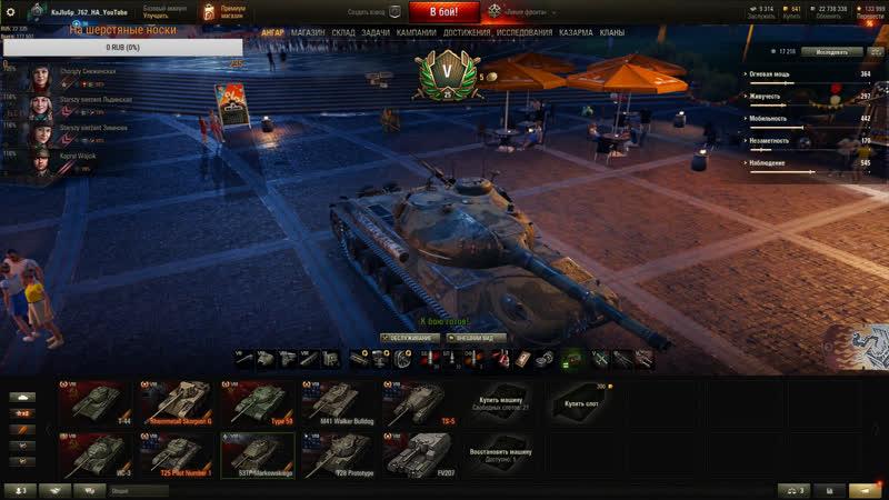 World of Tanks пятничный заезд. Качаю Эмиль 1951. ЛФ
