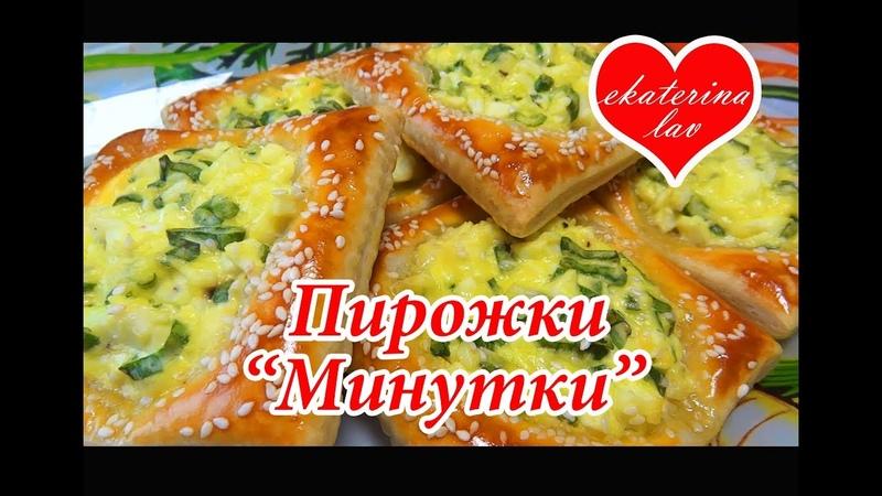 Ленивые Пирожки МИНУТКИ с яйцом и зеленым луком Без возни с тестом