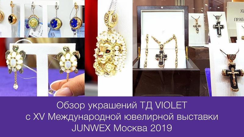Обзор украшений ТД VIOLET коллекции Premium De Luxe и Херсонес Православный JUNWEX Москва 2019