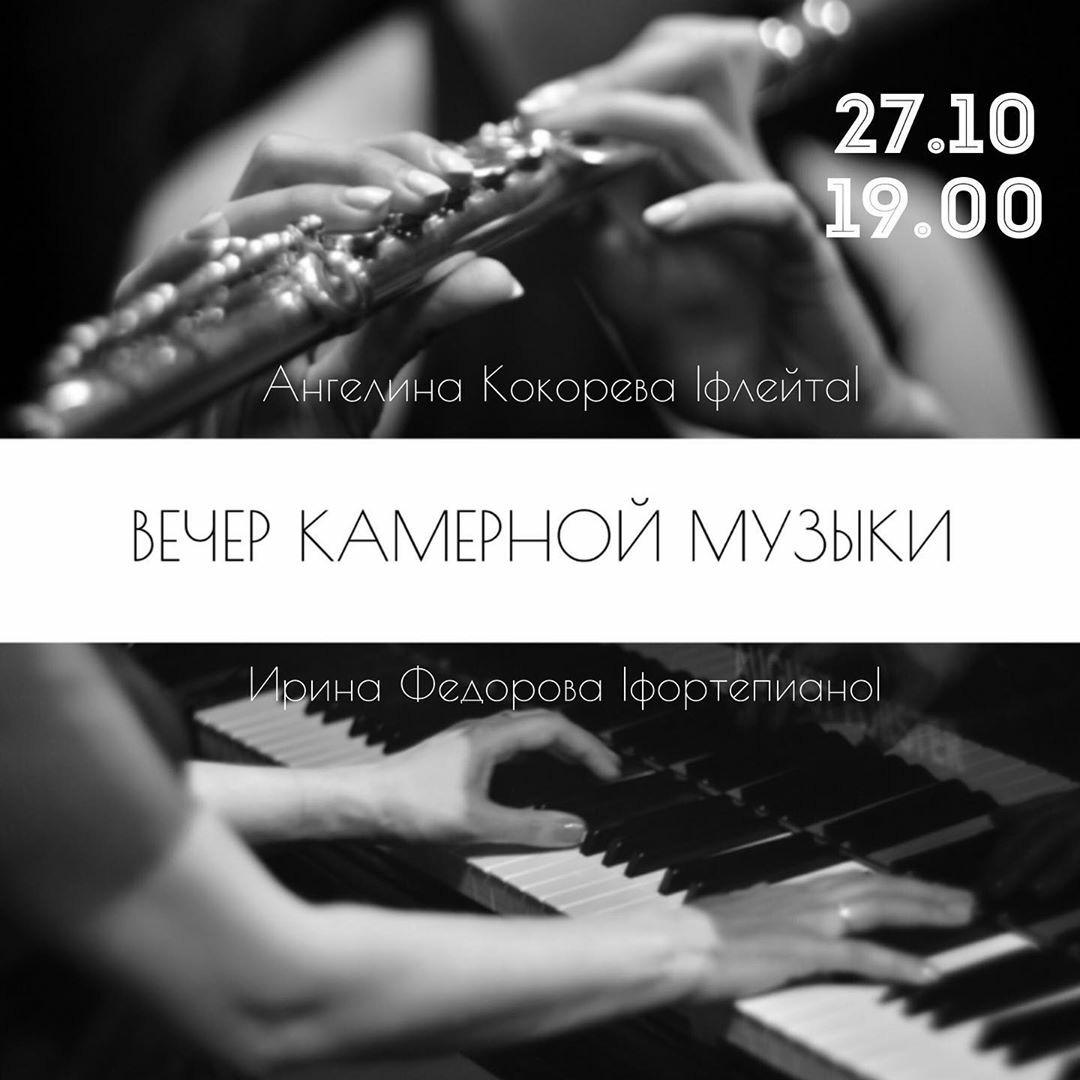 Афиша Самара Музыкальный вечер